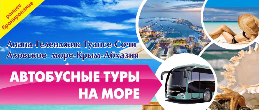автобусные поездки на море из Владимира