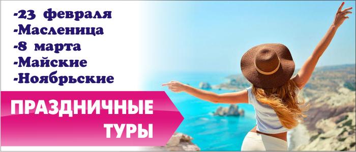 Туры на праздники из Владимира
