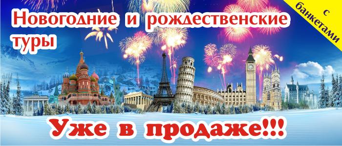 автобусные туры на Новый год из Владимира